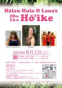 10th11thHoike_A4